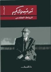 A-Ribat al-muqaddas