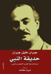 Hadiqa al-Nabi