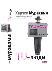 TV-ljudi