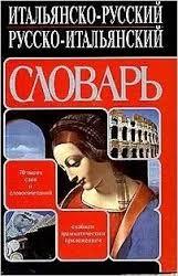 Ital-jansko-russkij russko-ital-janskij slovar