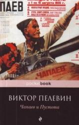 Chapaev i pustota
