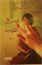 Sawaki Al Qoloub