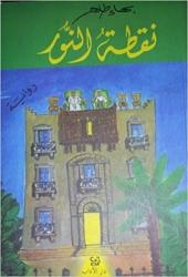 Nuqtat al-nur