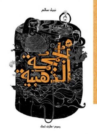 Al-joumjouma al-dhahabiyya