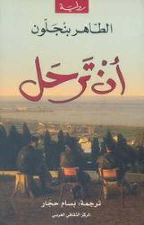 An tarḥala
