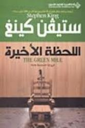 Al-Lahza al-akhira